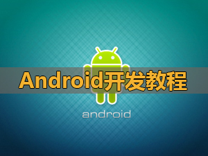 Android基础入门教程